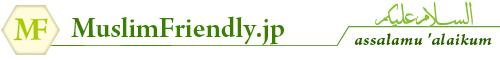 muslimfriendly.jp مسلمون ودية